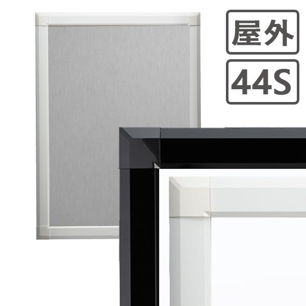 ポスターグリップ 44S B2(サイズ515×728mm)) 屋外用 シンエイ社製