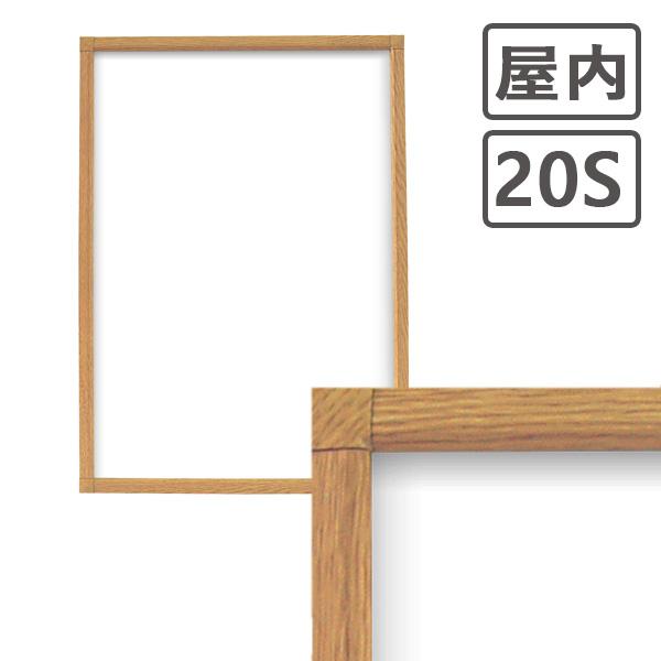 紙の印刷物入れて屋内でご利用いただける 日本製高品質 高耐久の額縁 額 パネル 最短当日発送 シンエイ社製 ポスターフレーム 屋内 超美品再入荷品質至上 20S B2 b2サイズ マーケット 515×728mm ポスターグリップ 木目