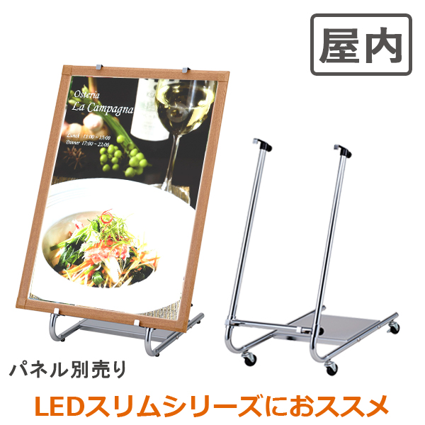L-スタンド LEDスリム用【送料無料】