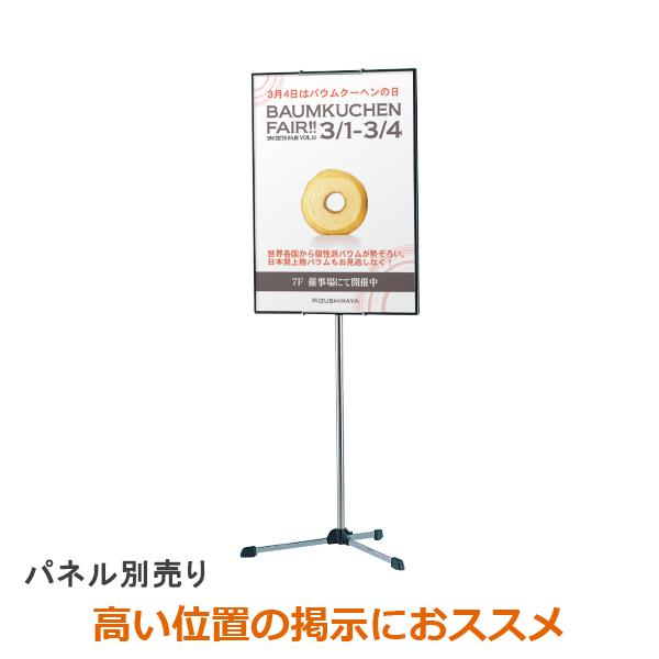 【送料無料】 パネルス タンド PS-99 9A1パネルまで対応 (a1/b2/a2/b3/a3) シルバー ステンレス イーゼル スタンド ディスプレイ メニュースタンド 看板 銀