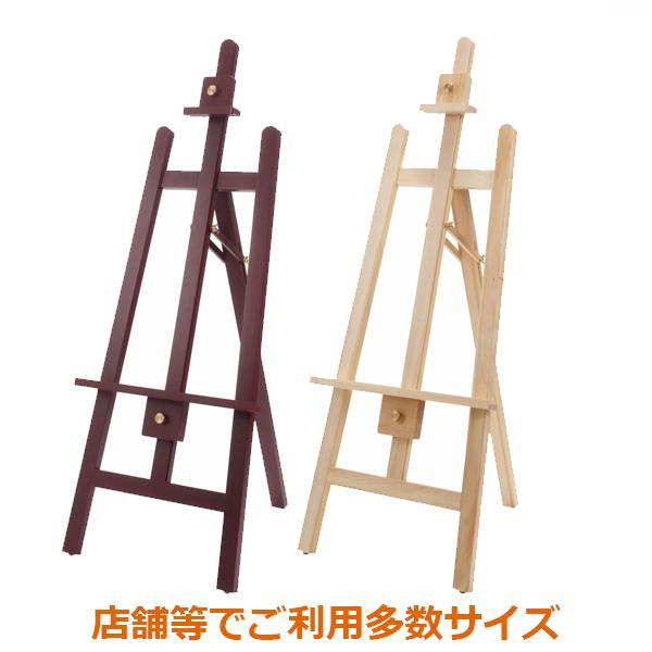 木製 イーゼル H1200 A1サイズまで対応(a1/b2/a2) ナチュラル マホガニ 【送料無料】