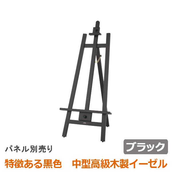 イーゼル 木製 (A1/B2/B3/A3) 対応 AGX-201 ブラック (黒)