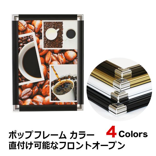 ポスターフレーム サイズ(620x920mm)ポップフレームカラー 前開き 送料無料 ブラック ホワイト ゴールド ブロンズ 額縁 パネル アルミ製 出し入れ簡単 インテリア おしゃれ 壁掛け 壁固定