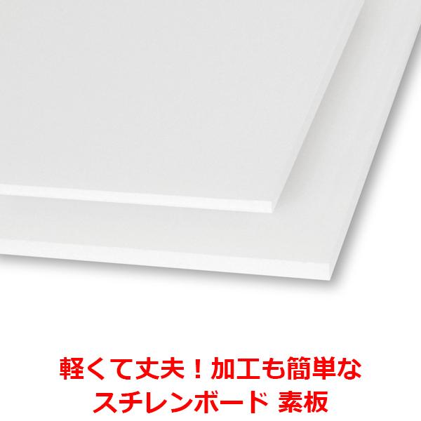 【送料無料】発泡スチロール 板 ボード 7mm厚 3x6サイズ(900×1800mm)5枚組 PSボード スチレンボード 素板