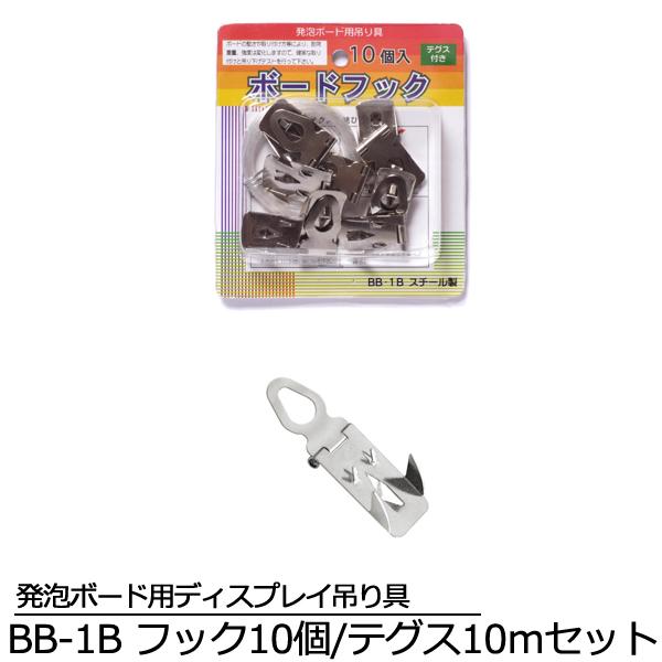 発泡ボードフック BB-1B スタンダードタイプ 10個入り
