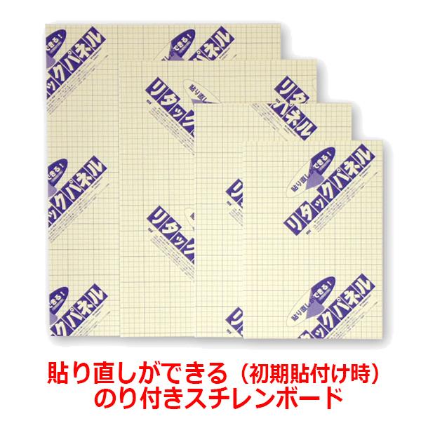 短時間なら貼り直しができる のりパネ(ハレパネ)相当品のり付きスチレンボード(発泡ボード) 貼り直せるスチレンボード 7mm厚 A1サイズ(594×841mm) リタックパネル