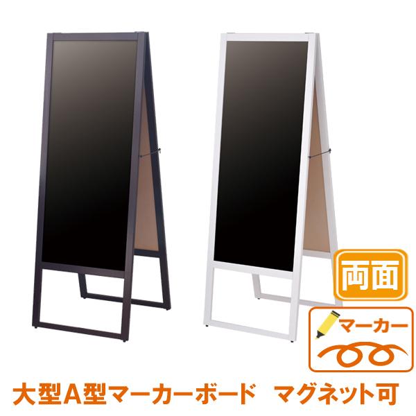 木製 ブラックボード 大型A型マーカーボードカスタム 黒板(Aサイン/看板)