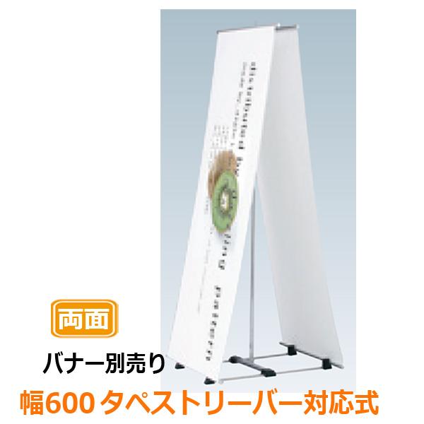 【送料無料】バナースタンド BS-62 シルバー 両面 屋内 バナーサイズ W600 × H1200 ~ 1800 mm ファースト