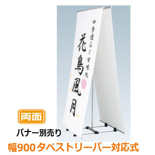 【送料無料】 バナースタンド BS-92 シルバー 両面 屋内 バナーサイズ W900 × H1200 ~ 1800 mm ファースト