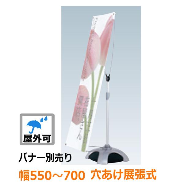 【送料無料】バナースタンド QSB-Y4 シルバー 片面両面兼用 屋内 バナーサイズ W550 ~ H700 × H1600 ~ 2000 mm ファースト