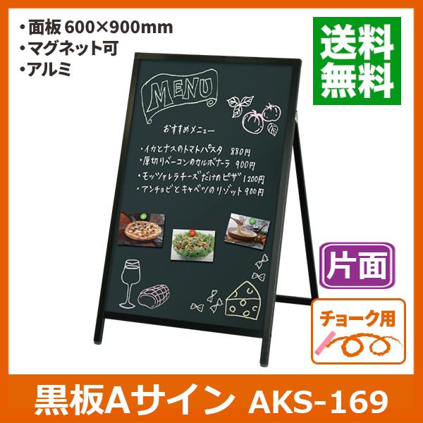 看板 黒板 ブラックボード a型 チョーク カフェボード カフェ メニュー aks-169