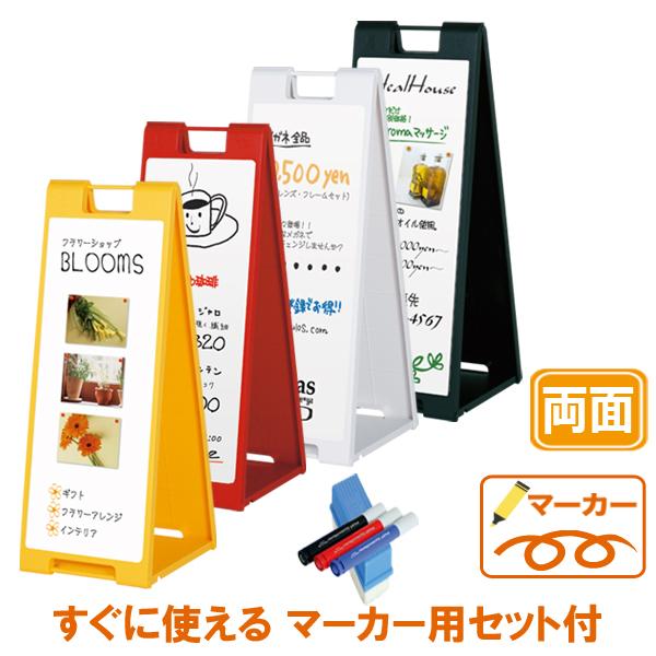 黒板 ブラックボード A型 看板 両面 マーカーセット マグネット(磁石)対応。