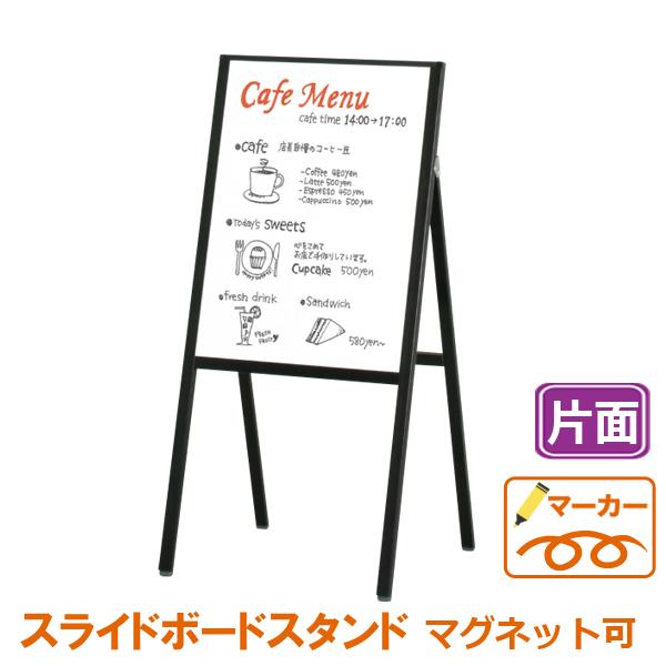 スライドボードスタンド マーカータイプ(a型看板/黒板/カフェボード)