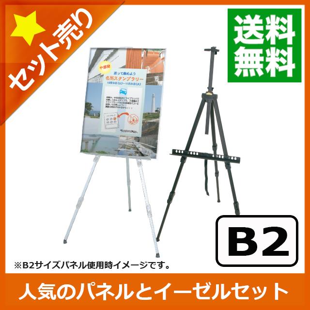 アルミイーゼル と ポスターフレーム B2 セット(スタンド/額/額縁/パネル)