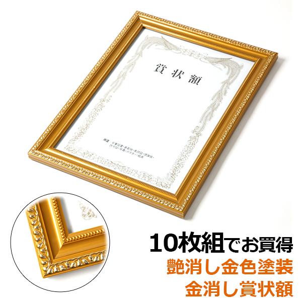 賞状 額縁 額 b3 判(364x515mm) 金消し 金 ゴールド 賞状 額 b3