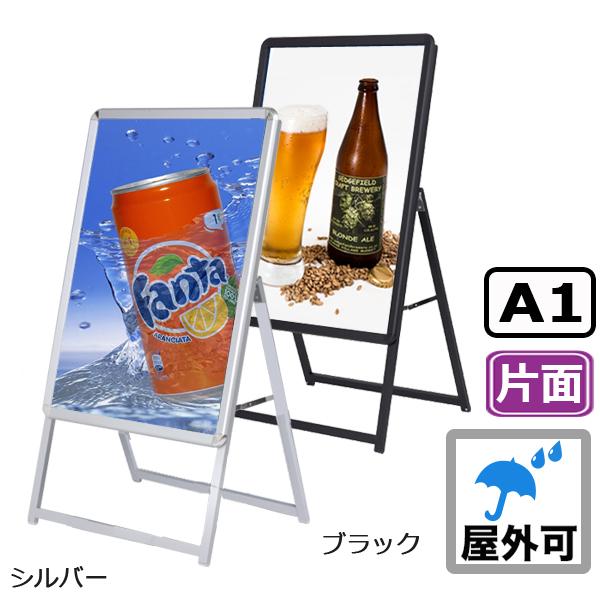 A型看板 A1サイズ 屋内屋外可 片面 グリップA