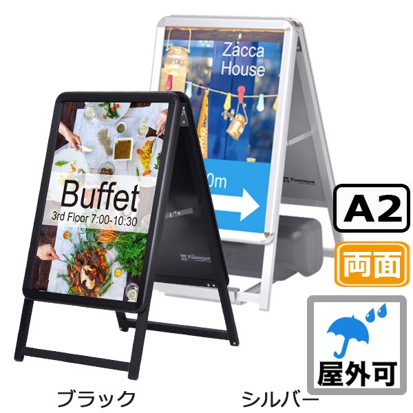 A型看板 A2サイズ 屋内屋外可 両面 グリップA