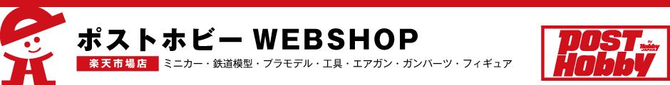ポストホビーWEBSHOP:ポストホビー[通販サイト]ミニカー、モデルガン、鉄道模型、フィギュア