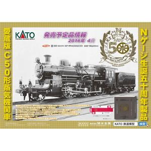 KATONゲージ C50 (Nゲージ50周年記念製品) 鉄道模型 2027