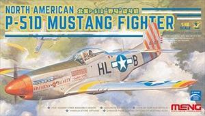 プラモデル MENG MODEL モンモデル (MENLS-006) 1/48 ノースアメリカン P-51D マスタング 戦闘機