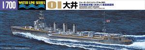 土日出荷可能 プラモデル AOSHIMA アオシマ 1 700 大井 デポー 軽巡洋艦 大放出セール 重雷換装時