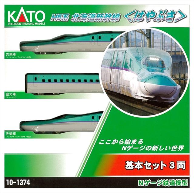 KATONゲージ H5系北海道新幹線 はやぶさ 基本(3両) 鉄道模型 10-1374