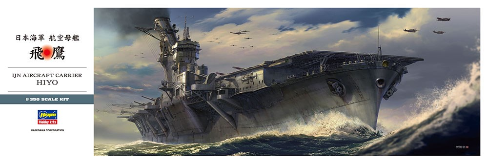 【20%OFF】ハセガワ 1/350 日本海軍 航空母艦 飛鷹 スケールプラモデル 40096