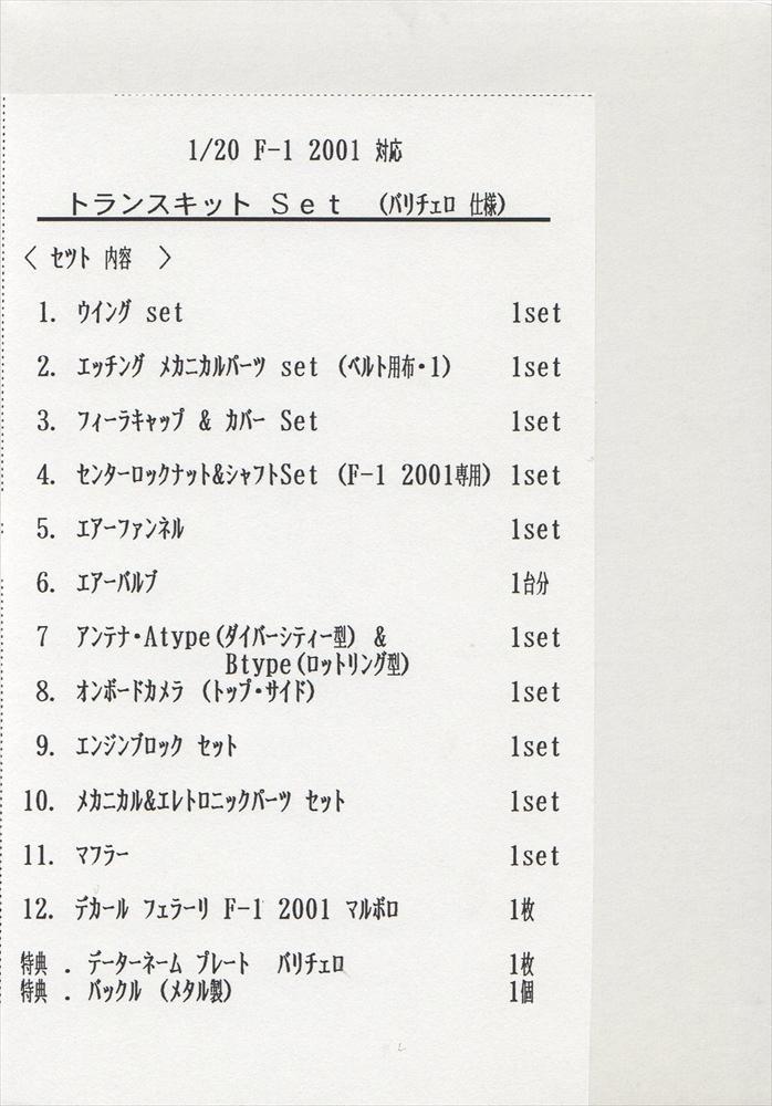 アクステオン 1/20 F-1 2001 トランスキットセット(バリチェロ仕様) 模型用グッズ 108021180000