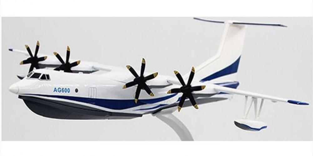 エアフォース11/130 AG-600 水陸両用航空機 完成品 艦船・飛行機 AF10115
