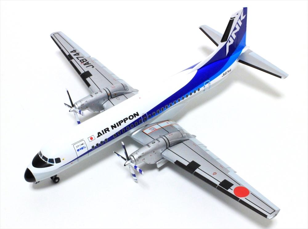 全日空商事YS-11A ANK フラップダウン JA8744 完成品 艦船・飛行機 YS21158