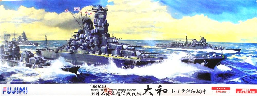 フジミ1/500 日本海軍超弩級戦艦 大和 レイテ海戦時 特別仕様(エッチングパーツ・金属砲身付き) スケールプラモデル EX-2