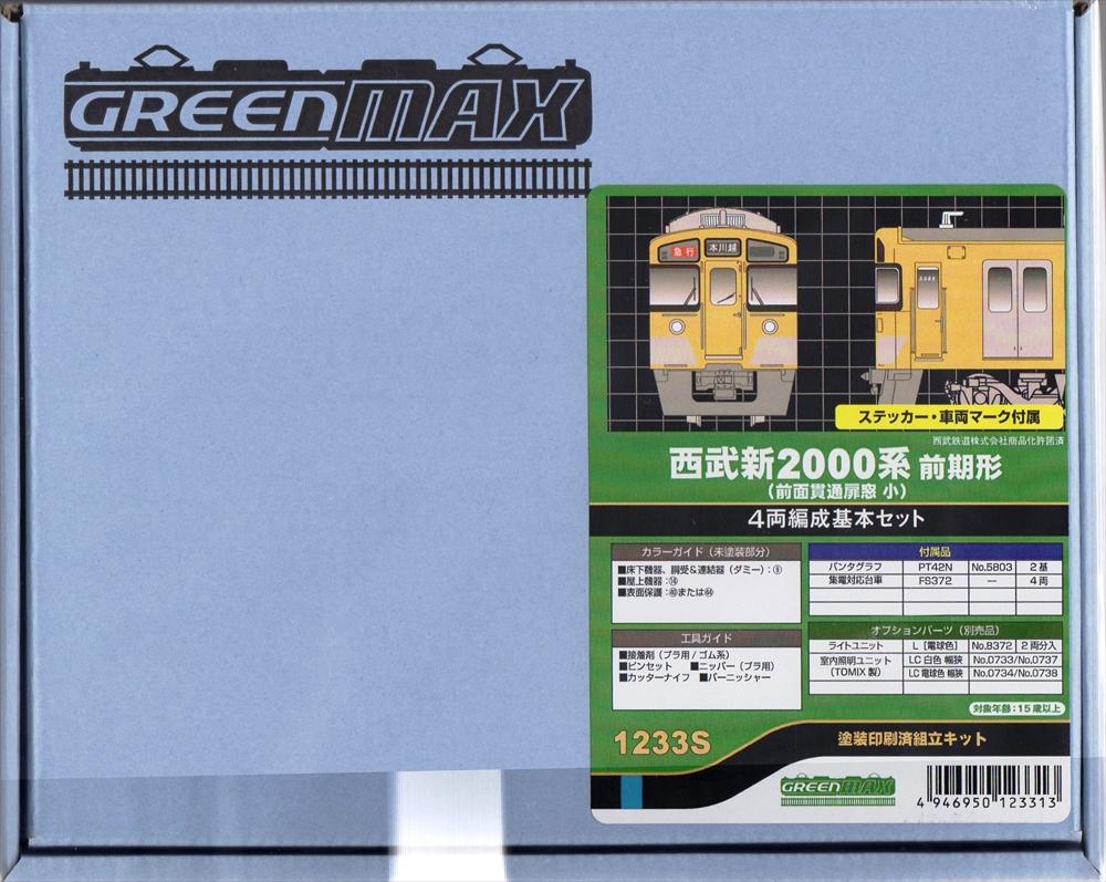 グリーンマックスNゲージ 西武新2000系前期形(前面貫通扉窓 小) 4両編成基本セット 鉄道模型 1233S