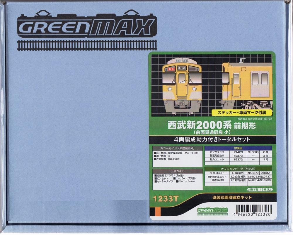 グリーンマックスNゲージ 西武新2000系前期形(前面貫通扉窓 小) 4両編成動力付きトータルセット 鉄道模型 1233T