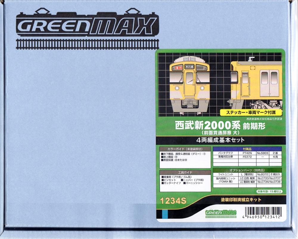 グリーンマックスNゲージ 西武新2000系前期形(前面貫通扉窓 大) 4両編成基本セット 鉄道模型 1234S