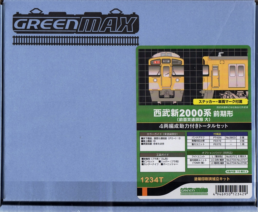 グリーンマックスNゲージ 西武新2000系前期形(前面貫通扉窓 大) 4両編成動力付きトータルセット 鉄道模型 1234T
