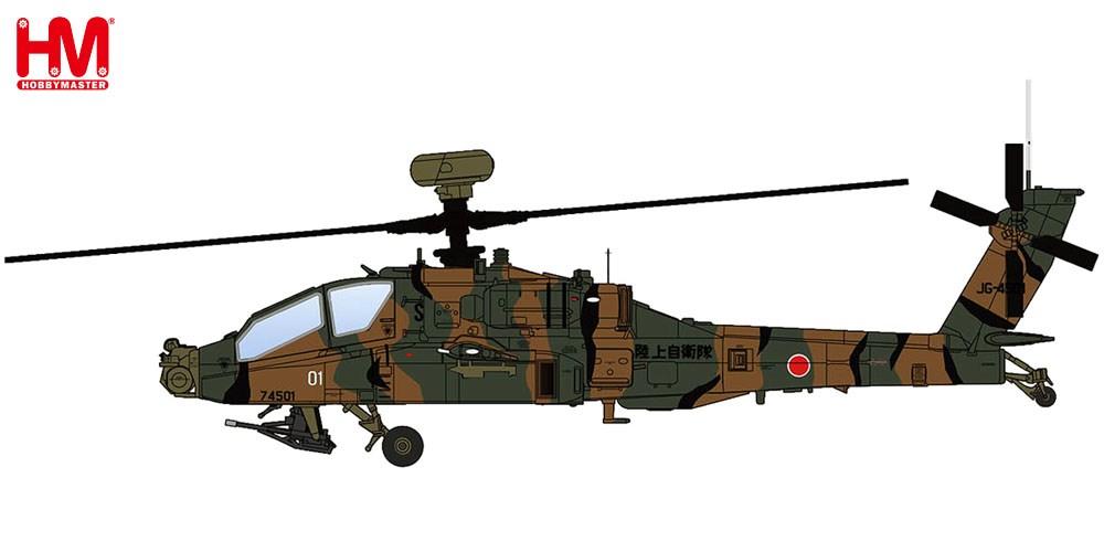 【予約】 ホビーマスター 1/72 AH-64D アパッチ・ロングボウ