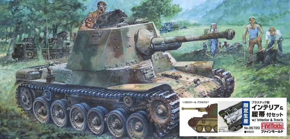 土日出荷可能 アウトレット☆送料無料 スケールプラモデル ファインモールド 1 35 ホニ3 帝国陸軍 ギフト 三式砲 インテリア履帯セット 35720