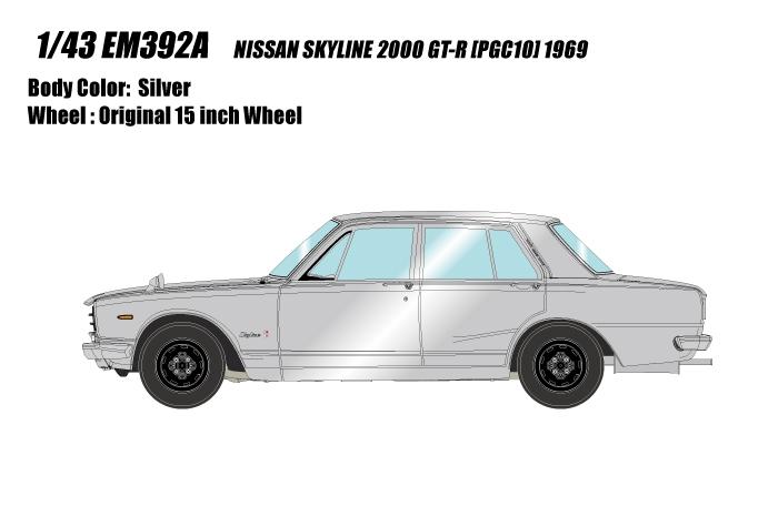 アイドロン 1/43 ニッサン スカイライン 2000 GT-R PGC10 1969 シルバー 完成品ミニカー EM392A
