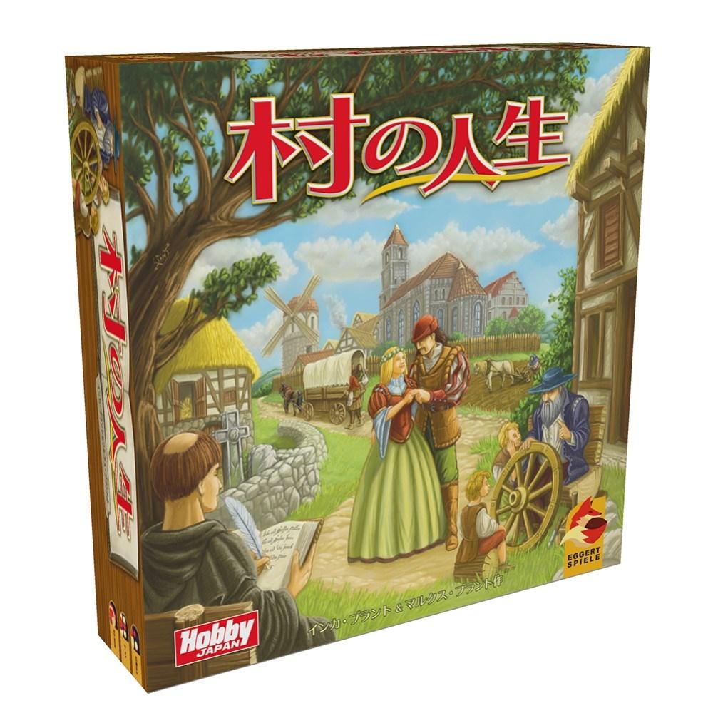 土日出荷可能 ボードゲーム ホビージャパン 安値 4981932021287 村の人生 永遠の定番モデル 取寄対応