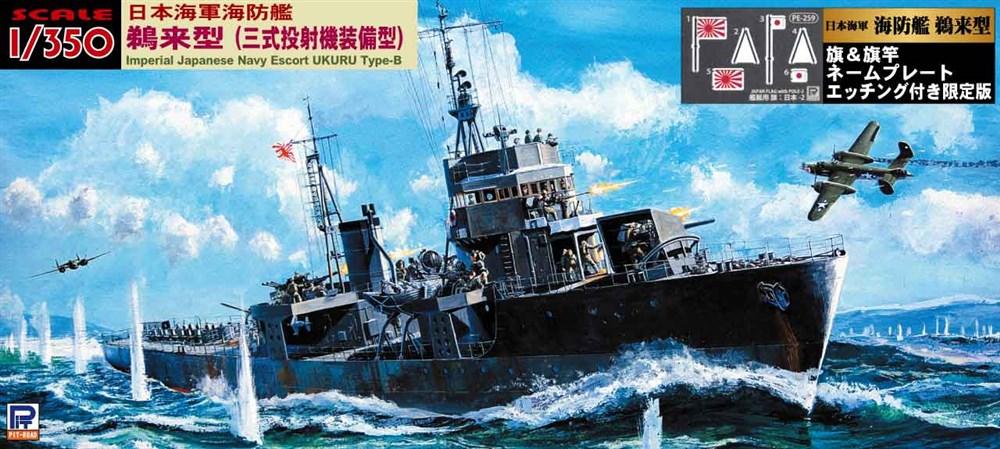 土日出荷可能 スケールモデル ピットロード 新色追加して再販 1 送料無料カード決済可能 350 WBシリーズ 日本海軍 鵜来型 旗 WB01NH 海防艦 艦名プレートエッチングパーツ付き 三式投射機装備型