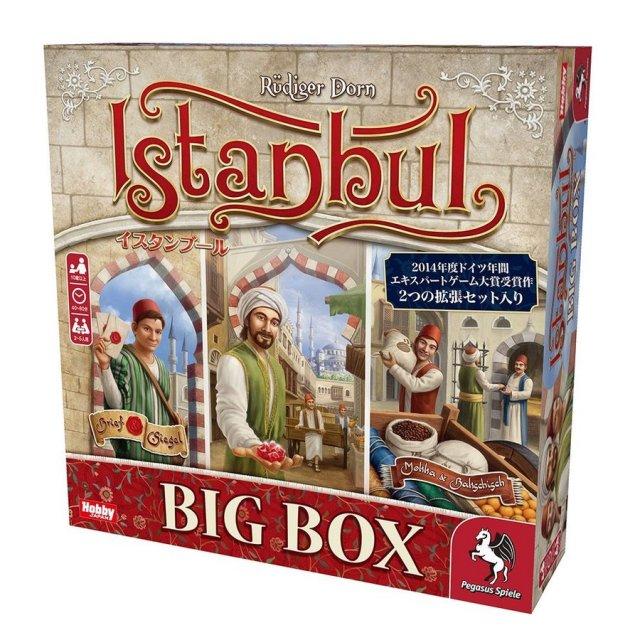 ホビージャパン イスタンブール BIG BOX アナログゲーム ギフ_包装 4981932025261t 日本語版 取寄対応 驚きの値段