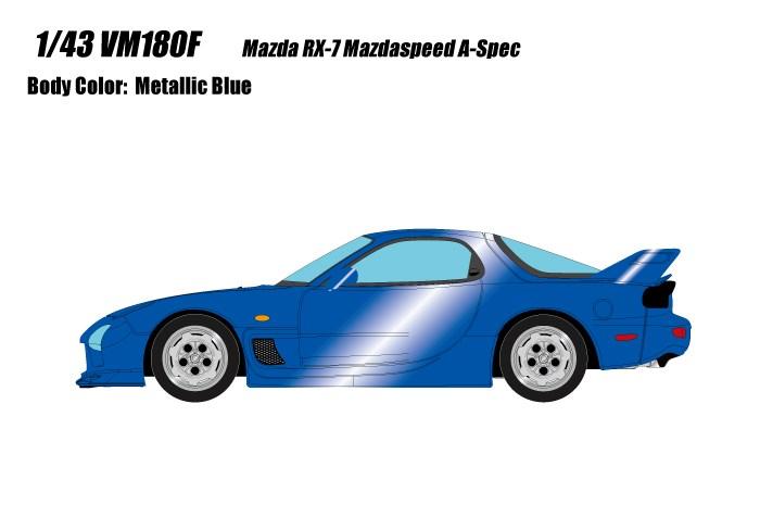 【予約】 ヴィジョン 1/43 マツダ RX-7 FD3S マツダスピード Aスペック メタリックブルー 完成品ミニカー VM180F