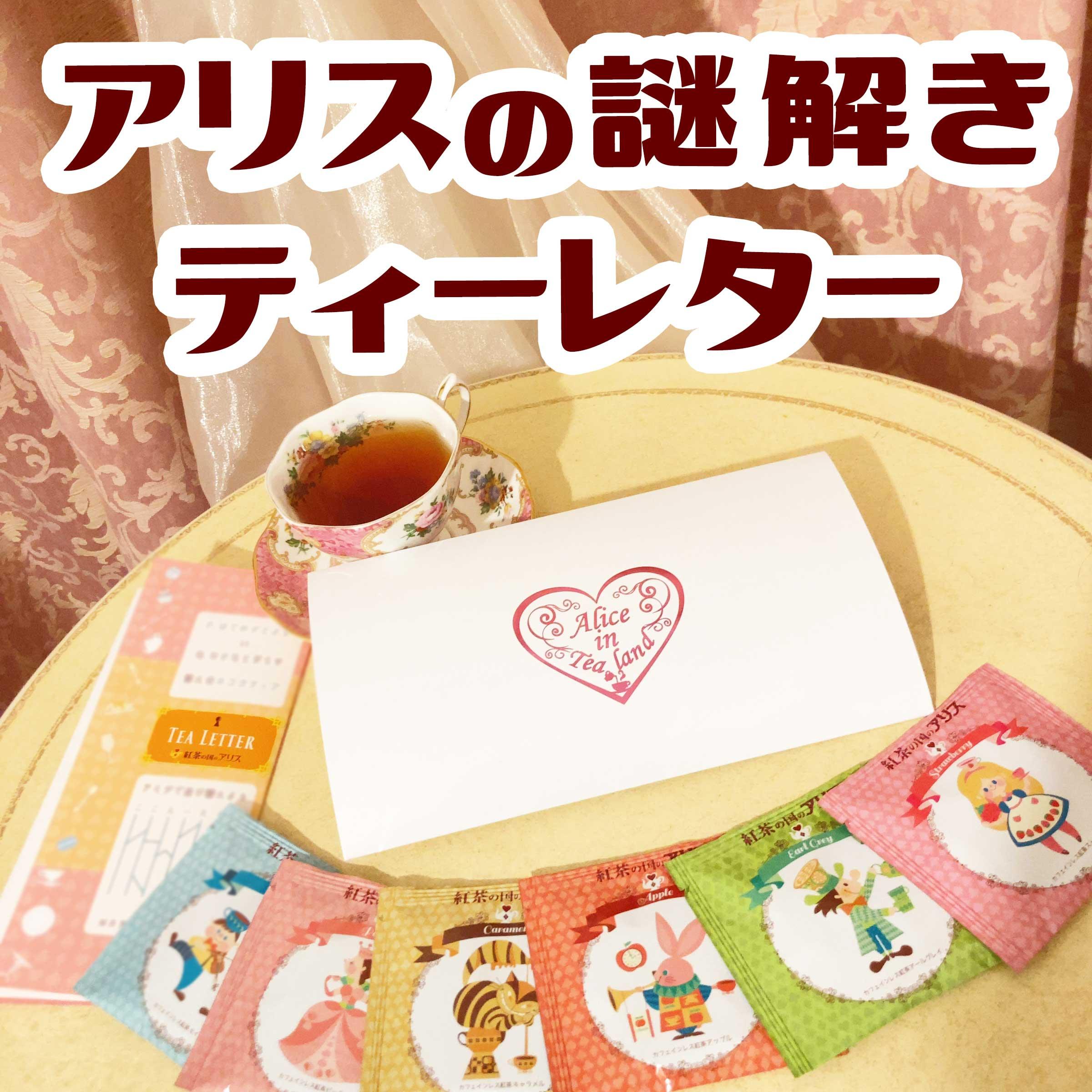 謎を解いて、紅茶の国の仲間たちを助けて! アリスの謎解きティーレター / カフェインレス 紅茶 6種と 謎解き が セット になった 可愛い 紅茶 セット ( メール便 送料無料 ) 母の日 プレゼント にもおすすめ♪
