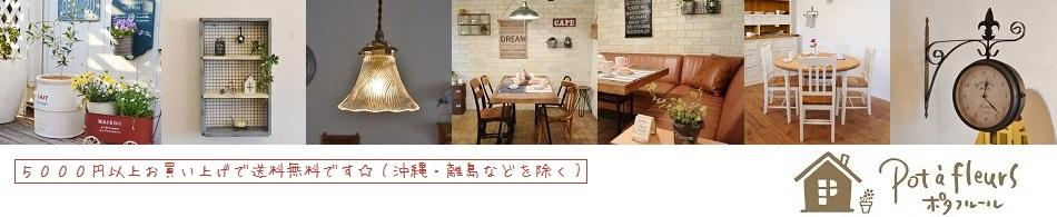 ポタフルール:ナチュラルなインテリアにぴったりな家具や照明、雑貨が豊富に揃うお店。