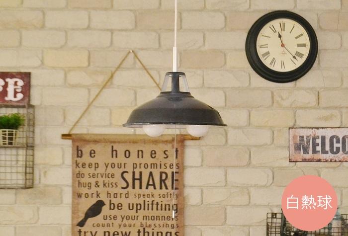 【エナメルMビンテージグレー 白熱球付属】ホーロー ペンダント 照明 インテリア おしゃれ カフェ風 ブルックリン インダストリアル 白熱球