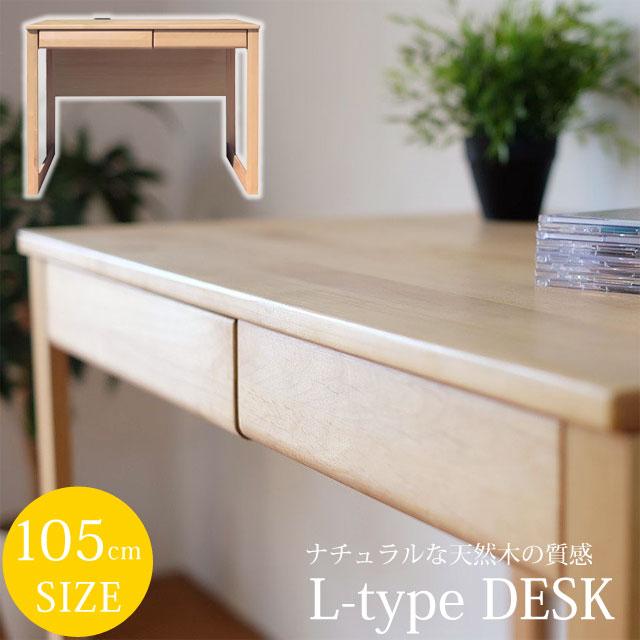 【送料無料】デスク 机 勉強机 木製デスク 木製 子供用 kids シンプル desk 引き出し 収納 長く使えるシンプルデザインLタイプデスク2デスク