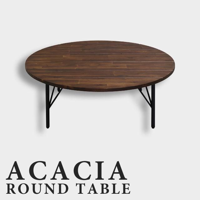 リビングテーブル センターテーブル 丸 幅100cm 無垢 木製 丸テーブル ラウンドテーブル 北欧 アンティーク おしゃれ アカシア100円卓【送料無料】