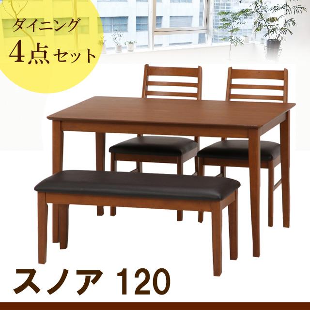 ダイニングテーブル 木製 ベンチスタイル ダイニングセット ダイニング4点セット 食卓セット テーブル チェア ベンチ  スノア ダイニング4点セット
