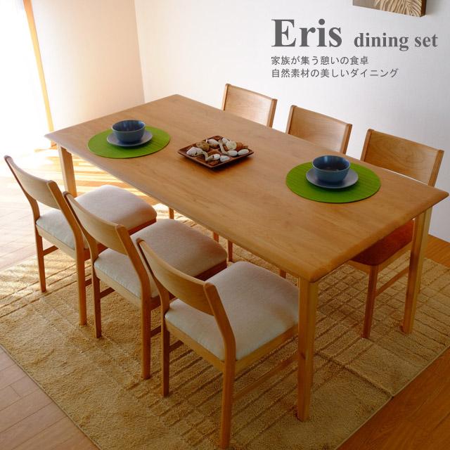 ダイニングテーブルセット 6人掛け 北欧 おしゃれ かわいい アルダーダイニングセット テーブルチェア 幅165cm テーブルW165 ダイニング7点セット 食卓テーブル ナチュラル 天然木 エリー ダイニング7点セット