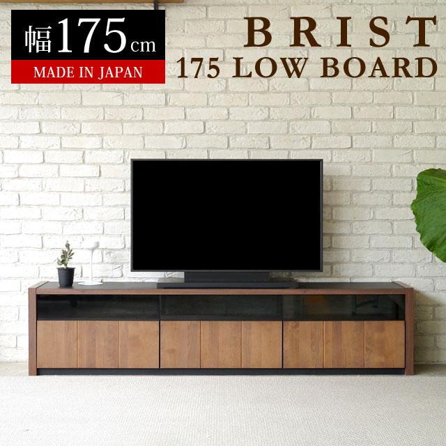 テレビ台 ローボード テレビボード 完成品 幅175cm 北欧 木製 ブラウン ガラス 引き出し 引出 リビング収納 TV台 TVボード 日本製 おしゃれ シンプル モダン ブリスト175ローボード